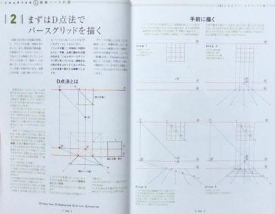透視図法技法書