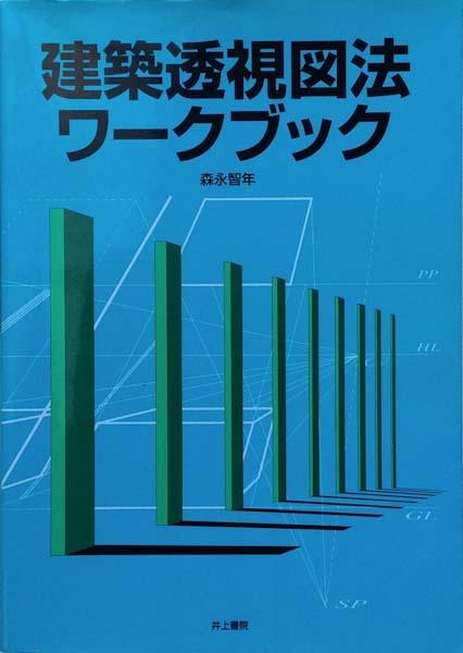 建築透視図法ワークブック