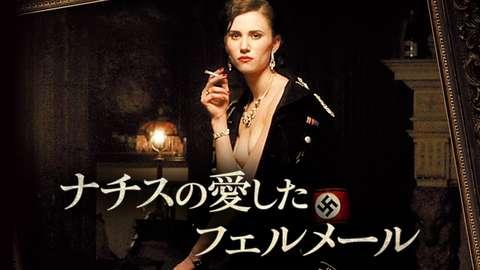 ナチスの愛したフェルメール